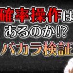 【ジパングカジノ研究所 Vol.79】ソフト版「バカラ」イカサマ説検証(バカラ2,000回)
