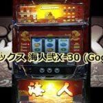 【レトロ パチスロ】 エイペックス 海人弐X-30 (God Ver.)