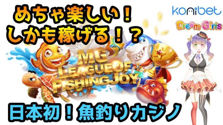 日本初登場の魚釣りカジノ早速やってみた!【オンラインカジノ生放送】【kaekae Dream Girls rio】