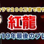 開運レッドドラゴンで2019年を締め括る!|オンラインカジノのバカラで夢を追う!