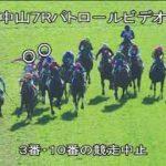 【中山競馬・パトロールビデオ】三浦皇成騎手 大塚海渡騎手が落馬する事故