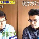【競馬エイト今週の勝負レース】シンザン記念(竹下&門口)
