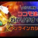 ココモ法シミュレーション【オンラインカジノ攻略法】