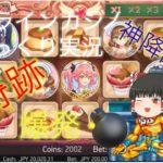 (オンラインカジノ)マジックメイドカフェでまさかの展開 神降臨キタァー!!(ゆっくり実況)