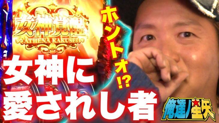 #010【俺たちの星矢】(1/1)星矢は俺に甘すぎる