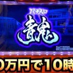 【新台】青鬼10万円で10時間勝負パチスロ諭吉実践さらば養分スロット