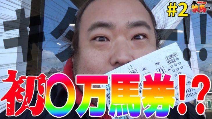 2話【旅馬】神回⁉︎◯◯倍!過去最高オッズ!【姫路競馬】