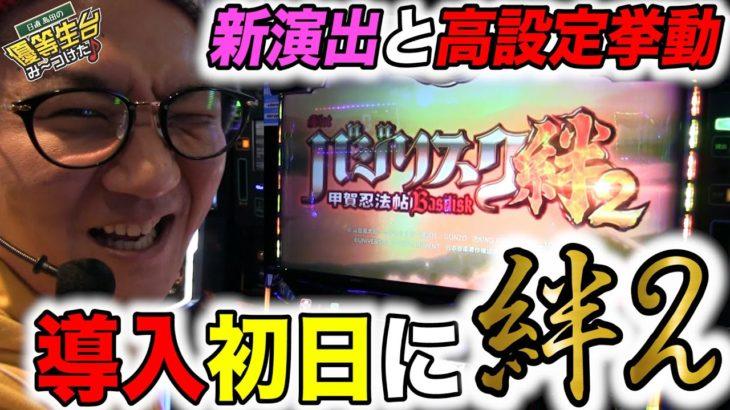 完全継承のバジリスク絆2【バジリスク~甲賀忍法帖~絆2】日直島田の優等生台み〜つけた♪