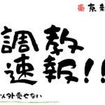 【競馬予想】東京新聞杯 2020 〜最終追い切り評価・プリモシーンが復活!!レッドヴェイロンも最高の出来!!〜