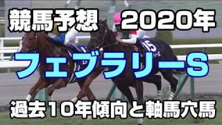 【競馬予想】フェブラリーステークス2020 過去10年傾向と軸馬穴馬