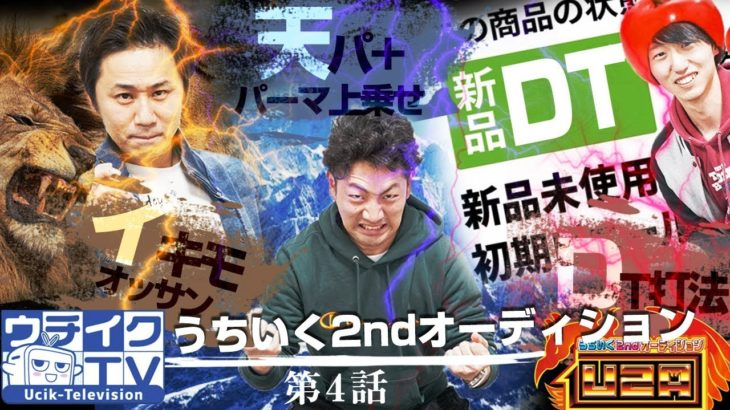 うちいく2ndオーディション【U2A第4話】
