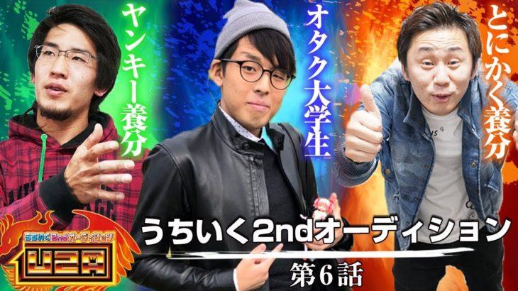 うちいく2ndオーディション【U2A第6話】