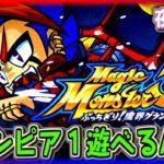 パチスロ『マジックモンスター3 ぶっちぎり!魔界グランプリ』【夜勤明け #369】