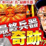 【真・最終兵器】「寺井一択の寺やる!!第342話」