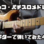 パチンコ・パチスロメドレーをギターで弾いてみた4