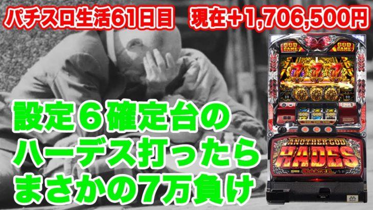 【パチスロ生活】61日目設定6確定台のハーデス打ったらまさかの7万負け!!アナザーゴッドハーデス