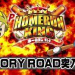 【Pホームランキング】VICTORY ROAD突入ルート【パチンコ】【パチスロ】【新台動画】