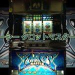【レトロ パチスロ】 メーシー タロットマスターR 【Tarot Woman by Rainbow】