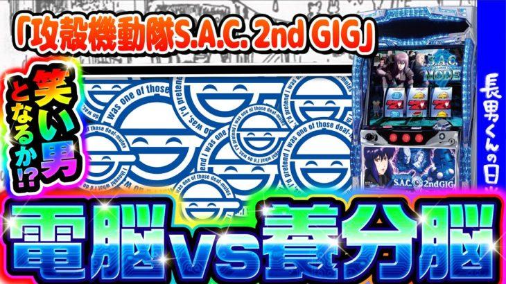 【攻殻機動隊S.A.C. 2nd GIG】長男くんの日常#363