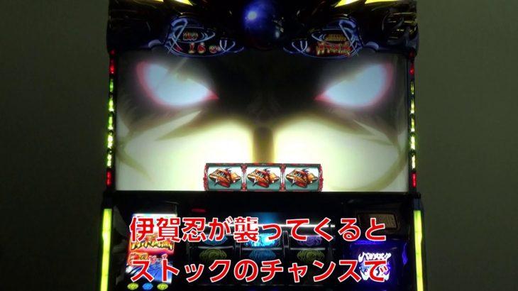 SLOTバジリスク~甲賀忍法帖~絆2 月下閃滅|パチスロ スロット 新台試打 【パチ7】