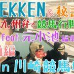 【TEKKEN episode2】全国地方競馬行脚(川崎競馬前編)