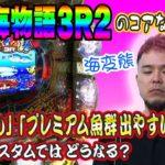 パチンコパチスロまっぽしTV#124  まさるの「PA海物語3R2」のコアな楽しみ方【後編】
