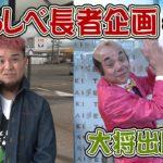 パチンコパチスロまっぽしTV#126 わらしべ長者企画!後編