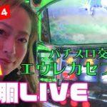 パチスロ交響詩篇【まだ新台】ユミオの生配信【real回胴LIVE#14】