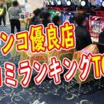 日本一出すパチンコ店とは? 旧イベントが強いパチスロ優良店