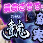 【最速実践】パチスロ青鬼/窪田サキが実践!