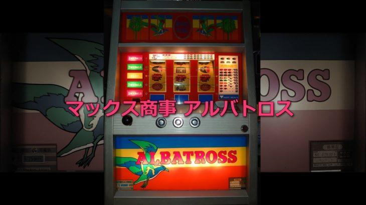 【レトロ パチスロ】 マックス商事 アルバトロス 【上を向いて遊ぼう(笑)】