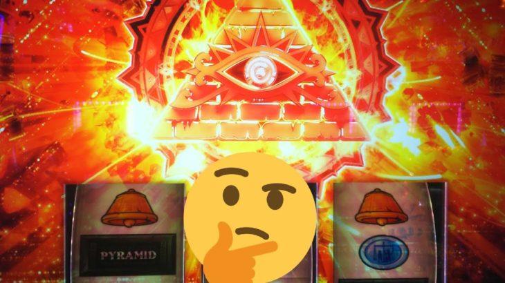 魔が差してピラミッドアイ #スロット #パチスロ