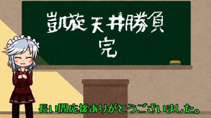 【パチスロ】凱旋天井勝負#完 振り返りの回【神々の凱旋】