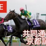 【競馬レース中継】『京都記念・共同通信杯 』2月予選ラスト!!