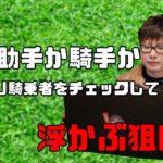 【競馬】調教助手と騎手の追い切りでの成績【回収率131%!?】
