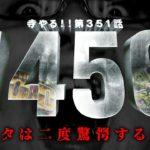 【1450】「寺井一択の寺やる!!第351話」