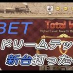 【1xBET】ドリームテック打ち込む【オンラインカジノ】