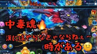 【カジノゲーム】(ゴールデンホイヤー) オーシャンキング2!漢にはやらなきゃならねぇ〜時がある🤨【スマホゲーム】【長者への道】 (Golden Ho Yeah)