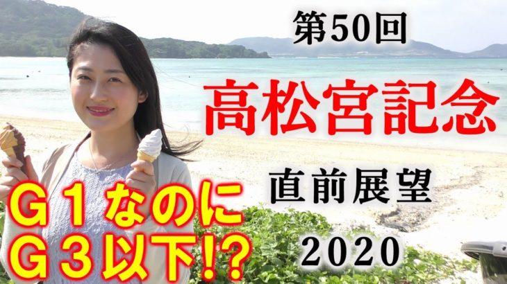 【競馬】高松宮記念 2020 直前展望(G3よりも時計がかかるG1レース!) ヨーコヨソー