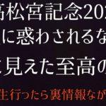 高松宮記念2020 #高松宮記念 #競馬予想