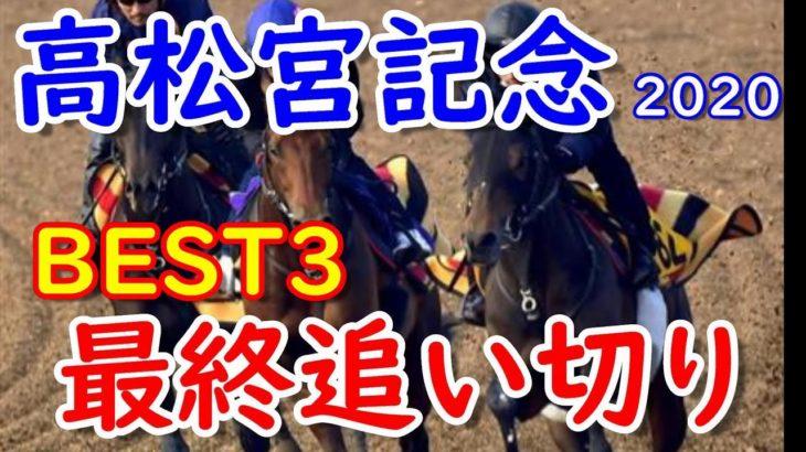 【調教診断】高松宮記念2020 好調教馬ばかり・・・【競馬予想】