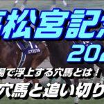 【競馬予想】高松宮記念2020 激走穴馬と追い切り診断