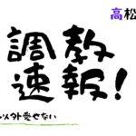 【競馬予想】高松宮記念 2020 〜最終追い切り評価BEST5・先行勢を狙い撃ち!!人気馬のあの馬が絶好の追い切りを披露!!〜