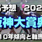 【競馬予想】阪神大賞典2020 過去10年傾向と軸馬穴馬