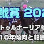 【競馬予想】金鯱賞2020 過去10年傾向と軸馬穴馬