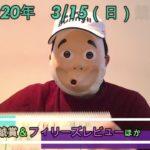 2020/3/15日曜競馬予想😊金鯱賞&フィリーズレビューほかbyMr.おじさん