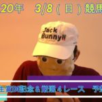 2020/3/8日曜競馬予想弥生賞ほか😋byMr.おじさん