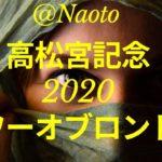 【高松宮記念2020予想】タワーオブロンドン【Mの法則による競馬予想】