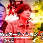 うちいく2ndオーディション【U2A第8話】