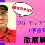 【田倉の予想】3月24日浦和競馬・11R  '20 ティアラカップ 徹底解説!